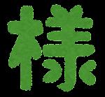 敬称のイラスト文字(様)