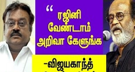 """Ask something Intelligent"" – Vijayakanth's reply speech about Rajinikanth Politics"