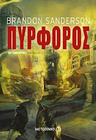 http://www.culture21century.gr/2017/01/oi-timwroi-vivlio-2-pyrforos-toy-brandon-sanderson-book-review.html