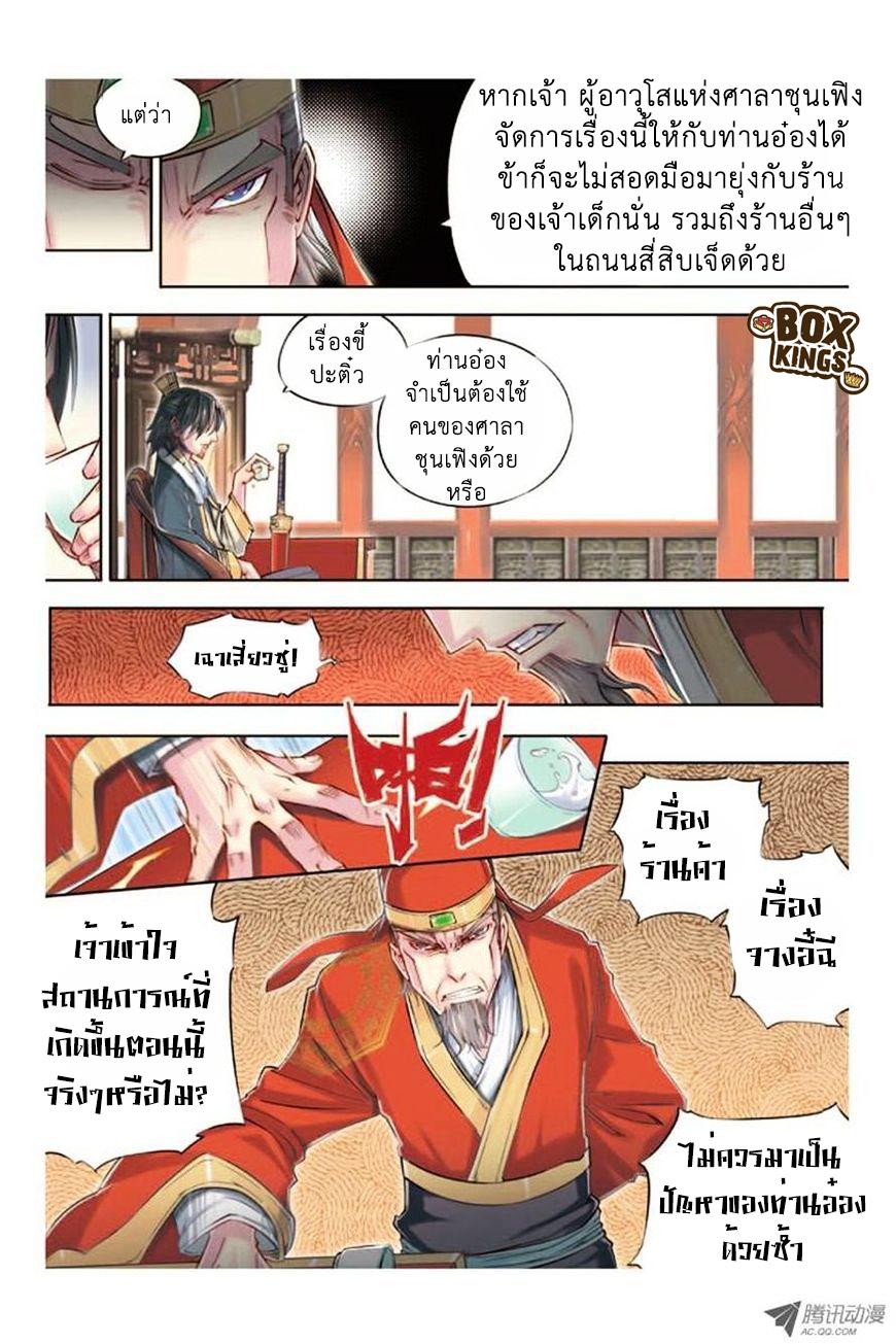 Jiang Ye ตอนที่ 11 หน้า 6