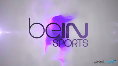 طريقة مشاهدة قنوات beIN SPORTS على الموقع الرسمي مجانا على جوجل كروم من خلال الكوكيز
