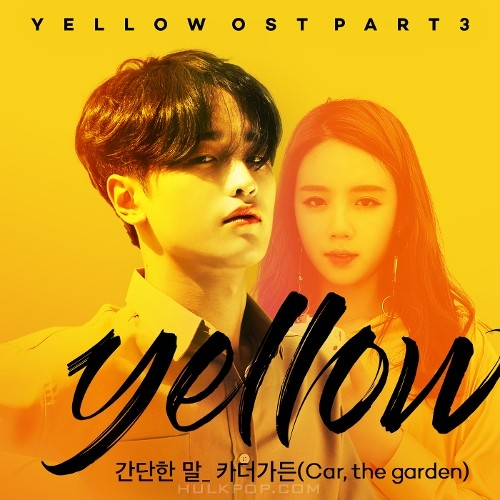 CAR, THE GARDEN – Yellow OST Part.3