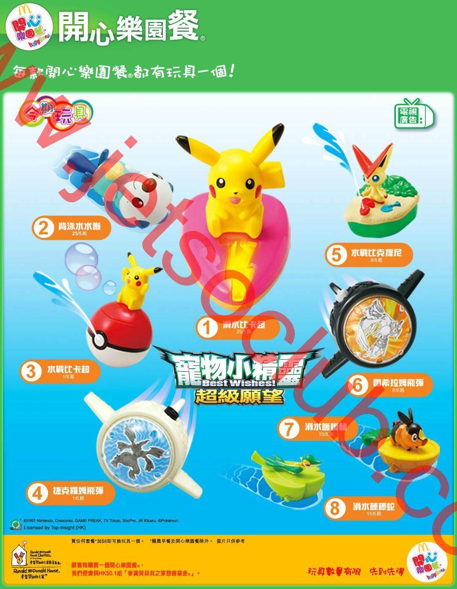 麥當勞:今期開心樂園餐 送《寵物小精靈》玩具(25/5起) ( Jetso Club 著數俱樂部 )
