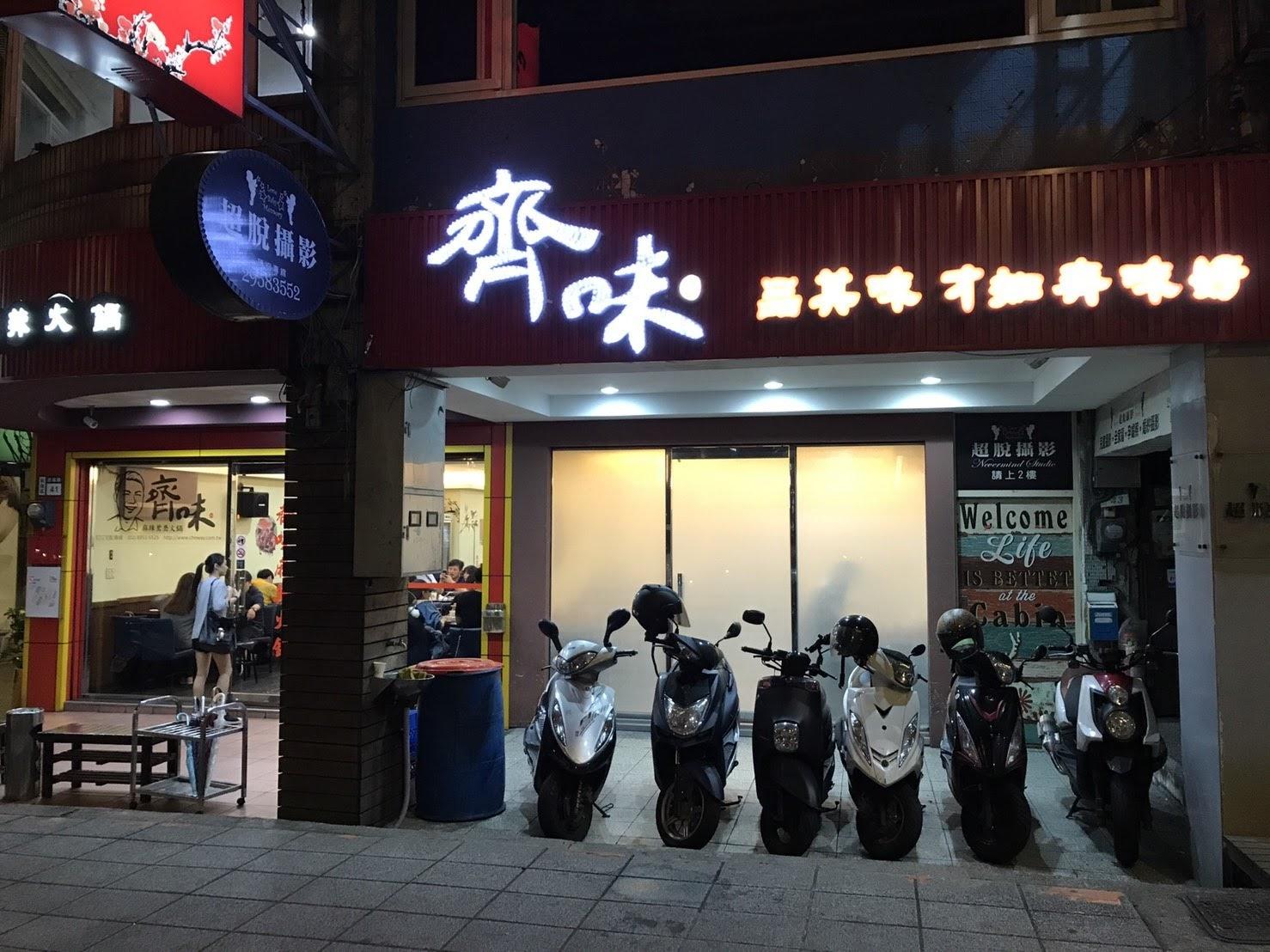 【板橋美食】齊味麻辣鴛鴦火鍋