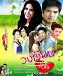Trái Tim Băng Giá - Wong Wian Hua Jai
