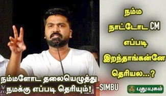 Vivek & Simbu Speech | Puthuyugam Tv
