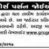 Gender Resource Centre (GRC) Ahmedabad Recruitment 2017 | www.grcgujarat.org