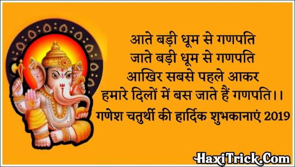 Happy Ganesh Chaturthi Image Photo Hindi Wishes