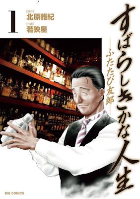 すばらしきかな人生-ふたたび友郎- 第01巻 raw zip dl