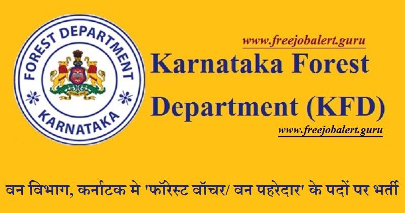 KFD Recruitment 2018