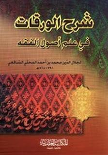 تحميل شرح الورقات في أصول الفقه pdf محمد بن أحمد المحلي الشافعي