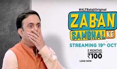Zaban Sambhal Ke 2018