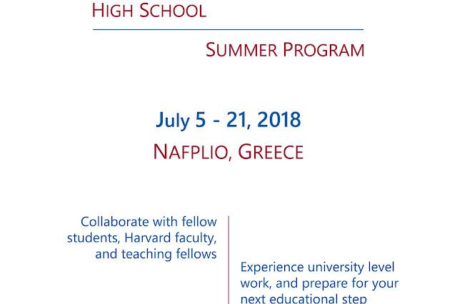 Έναρξη υποβολής αιτήσεων για το Θερινό Πρόγραμμα Μαθητών Λυκείου 2018 του Πανεπιστημίου Harvard στο Ναύπλιο