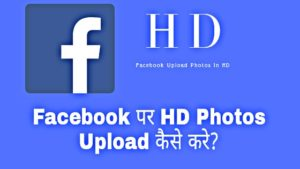 Facebook Par HD Photos Upload Kaise Kare (Upload Photos In HD Future On Kaise Kare)