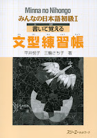 Minna no Nihongo I - Bunkei Renshuuchou | みんなの日本語 I 文型練習帳