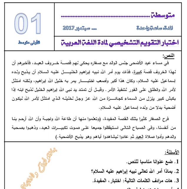 التقويم التشخيصي للسنة الأولى متوسط مادة اللغة العربية