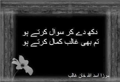 Urdu Poetry | Urdu Sad Poetry | Sad Shayari | 2 Lines Poetry | Ghalib Poetry | Mirza Ghalib Sad Poetry | Ghalib Sad Poetry - Urdu Poetry World, Urdu poetry about life, Urdu poetry about love, Urdu poetry Allama Iqbal, Urdu poetry about friends, Urdu poetry about death, Urdu poetry about mother, Urdu poetry about education, Urdu poetry best, Urdu poetry bewafa, Urdu poetry barish, Urdu poetry for love, Urdu poetry ghazals, Urdu poetry Islamic, Urdu poetry images love, Urdu poetry judai, Urdu poetry love romantic, Urdu poetry new, poetry in Urdu
