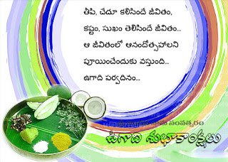 Happy Ugadi wishes in  Telugu 2016
