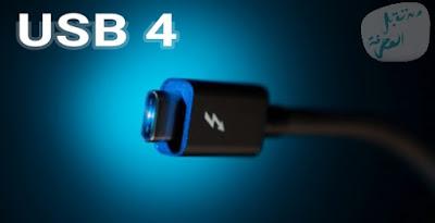 شركتا إنتل و USB-IF تعلنان رسميا عن معايير USB 4