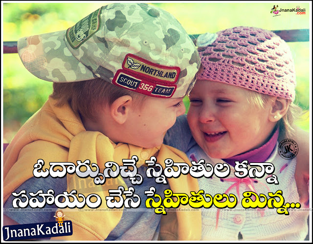 Best Telugu True Friendship Quotes with Images, Telugu Friendship Quotes with Image, Best Telugu Friends for Facebook, Telugu Snehithula Kavithalu, Snaham Telugu,Telugu Quotes for Best Friends,Friends Forever Quotes in Telugu,friendship kavithalu in telugu,friendship poems in telugu