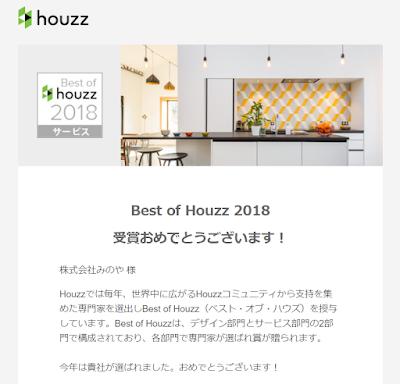 #BestOfHouzz2018
