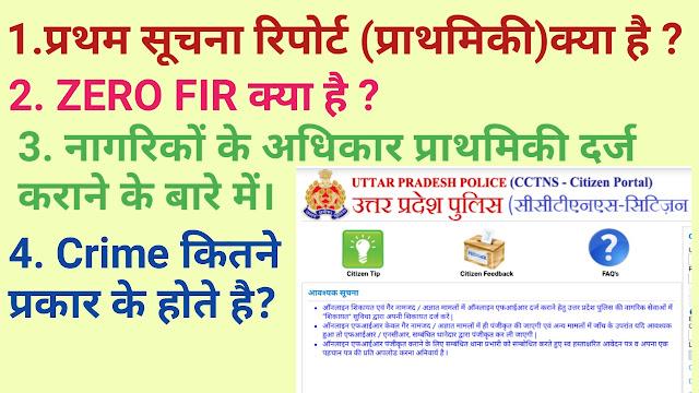 FIR (First Information Report) क्या है| Zero (0) FIR क्या है | FIR kaise darj kare