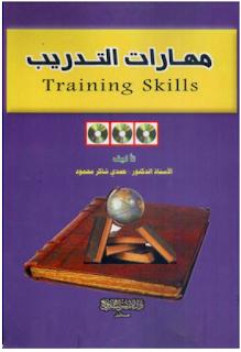 تحميل كتاب مهارات التدريب PDF
