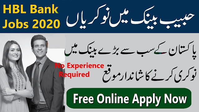 HBL Jobs 2020 Habib Bank Limited Apply Online