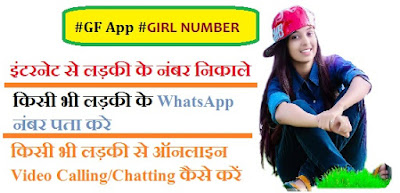 bigo live, bigo hot girl online voice calling apps, kisi bhi ladki se onlline video call kare, real girl contact number list, ladki ke whatsapp number nikale, fb se ladki ke number nikale