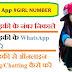 किसी भी लड़की से ऑनलाइन Video Calling/Chatting कैसे करें || Girlfriend Apps