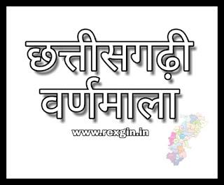 Chhattisgarhi varnamala