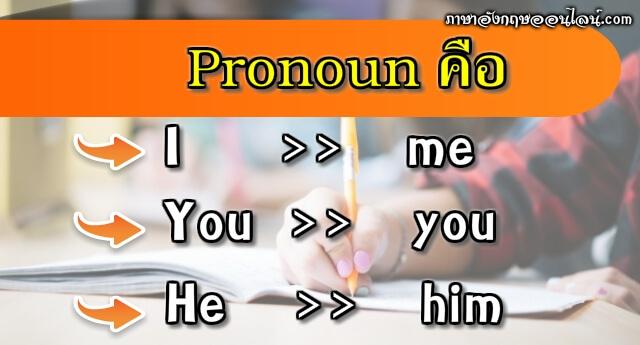 Kata ganti, pronoun, orang, thai, thailand, bahasa, bahasa