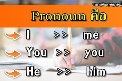 Kata Ganti Orang Bahasa Thai