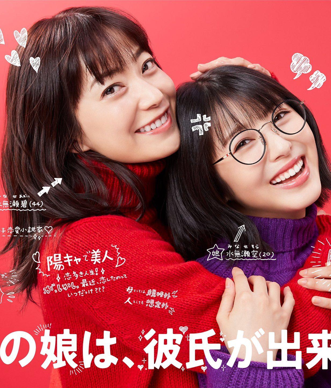 Con Gái Tôi Không Kiếm Được Bạn Trai - Uchi no Musume wa, Kareshi ga Dekinai (2020)