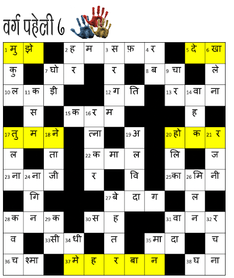 Hindi Crossword 7 - Grid with Theme