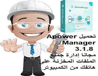 تحميل ApowerManager 3.1.8 مجانا إدارة الملفات المخزنة على هاتفك من الكمبيوتر