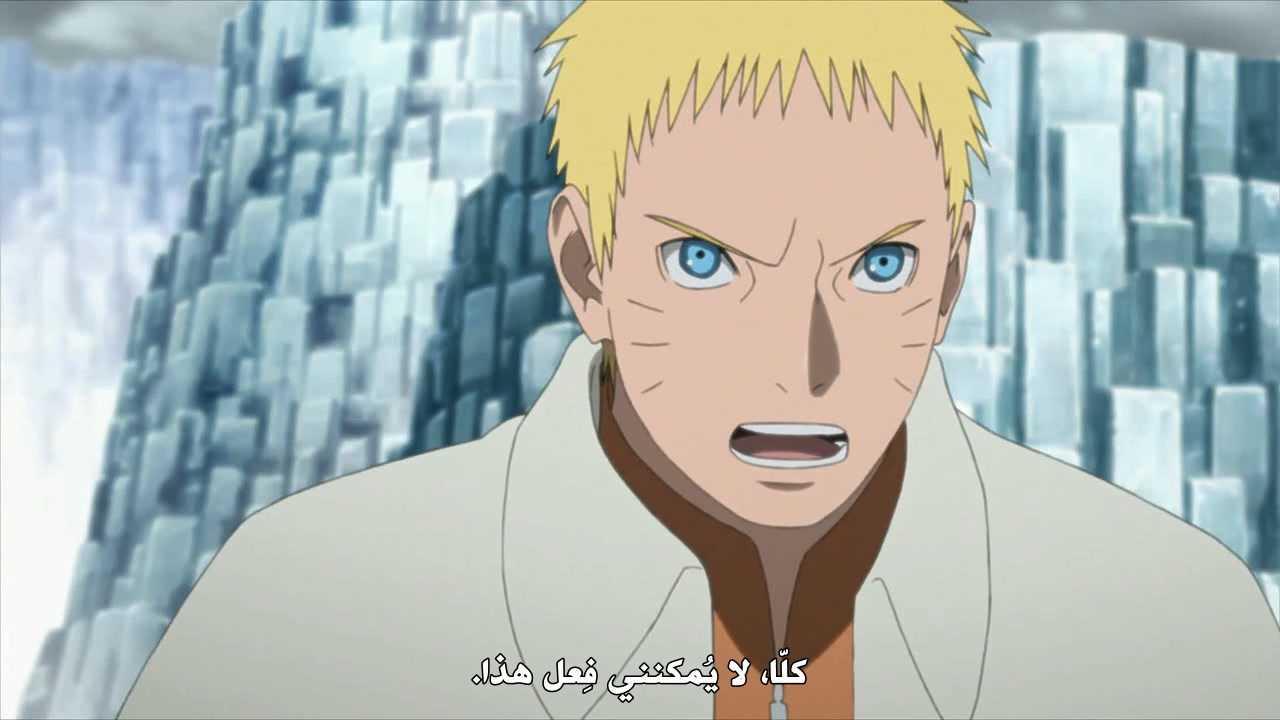 الحلقة الثالثة والعشرين 23 من أنمي بوروتو: ناروتو الجيل القادم Boruto: Naruto Next Generations مترجمة