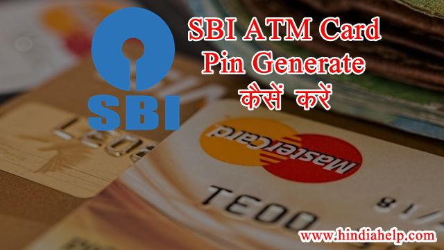 4 Method : SBI New ATM Pin Generate कैसे करे