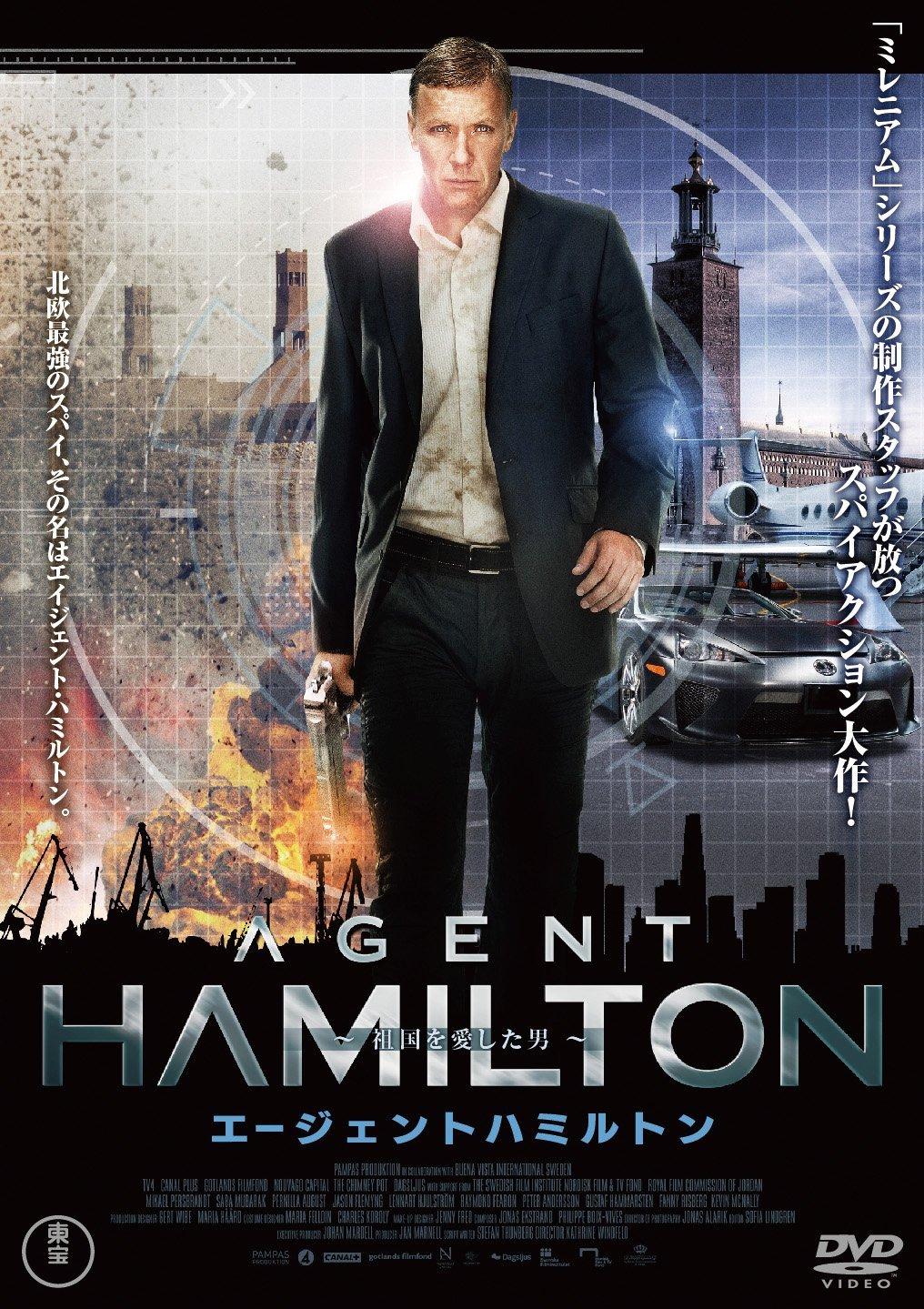 Hamilton: 1 nationens intresse สายลับล่าทรชน [HD][พากย์ไทย]