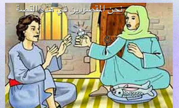 صياد عثر زوجته على لؤلؤة في باطن سمكة  اصطادها وحدث العجب !!