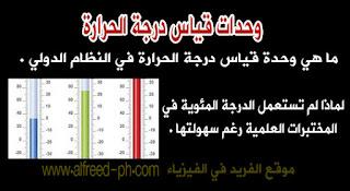 وحدة قياس درجة الحرارة في النظام الدولي والفرنسي والبريطاني