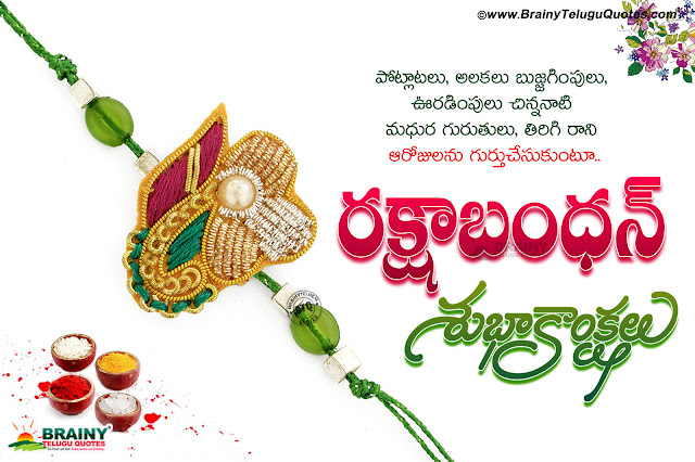 rakshabandhan Quotes Greetings, happy Rakshabandhan hd Wallpapers, Happy Rakshabandhan Wallpapers in Telugu