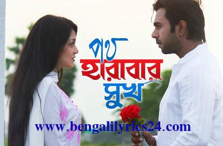 পথ হারাবার সুখ (Poth Harabar Sukh) Song Lyrics by featuring Apurba, Sharlin   Bangla Telefilm 2018