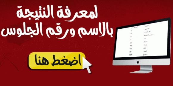 نتيجة الشهادة الابتدائية 2017 بجميع محافظات مصر بالاسم ورقم الجلوس موقع بوابة التعليم الأساسي