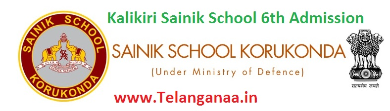 Korukonda Sainik School & Kalikiri Sainik School Admission Entrance Exam Notification