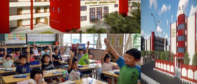 توقيت التقديم في المدارس اليابانية 2018 وشروط التسجيل والقبول بالمدارس المصرية اليابانية Japanese Schools in Egypt