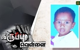 Karuppu Vellai 23-10-2016 Murder of three year old child