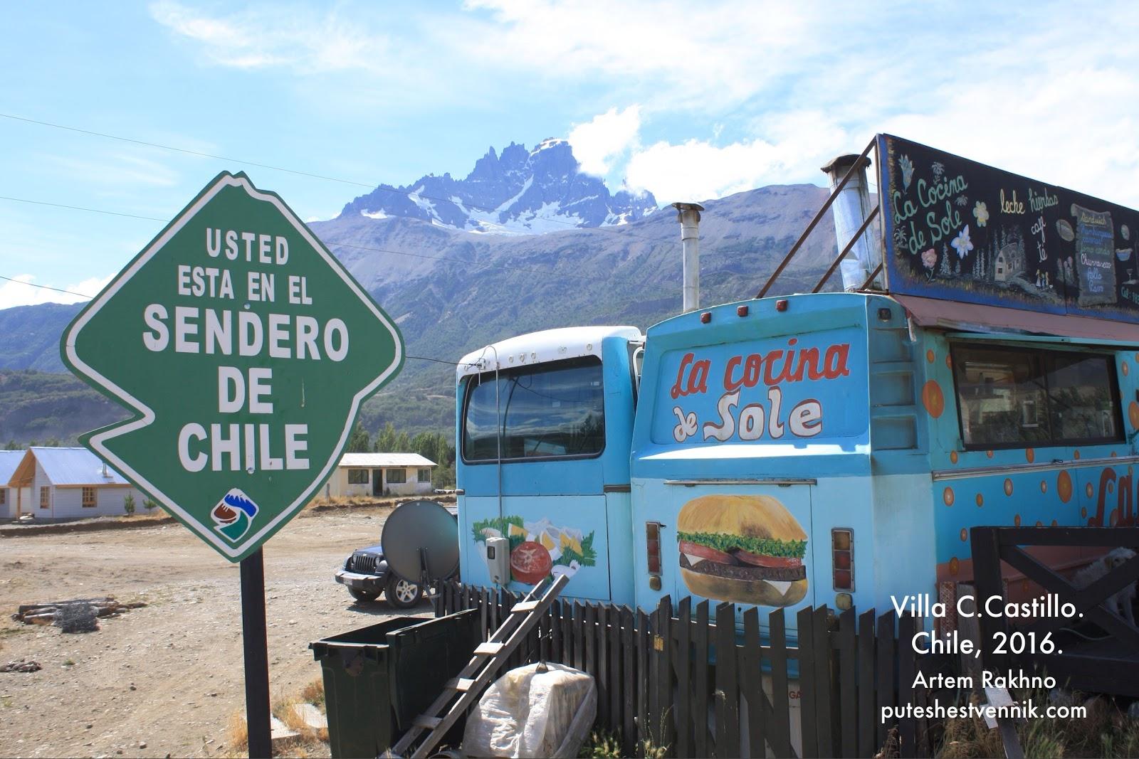 Вы находитесь на тропе Чили