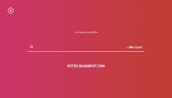 اضافة صندوق البحث منبثق لمدونات بلوجر (إظهار\إخفاء)