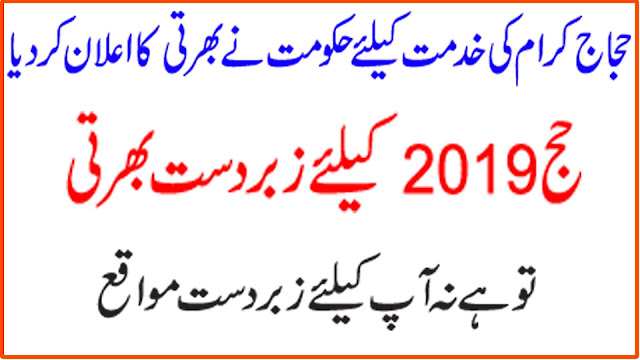 Ministry Of Religious Affairs 2019 Jobs in Pakistan